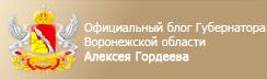 Блог губернатора Воронежской области