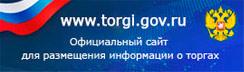 Официальный сайт Российской Федерации для размещения информации для проведения торгов